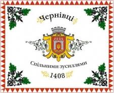 Флаги Черновцов и области