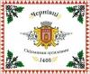Флаг Черновцов