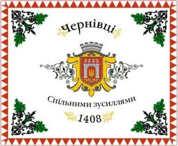 Прапор Чернівців