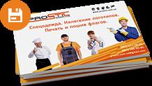 Завантажити каталог ProStil